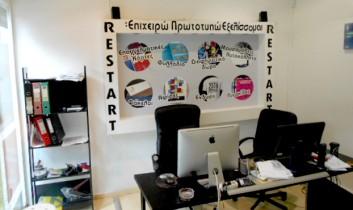 Διαφημιστικό γραφείο