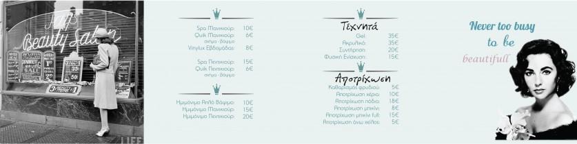 Κατάλογος υπηρεσιών για νύχια
