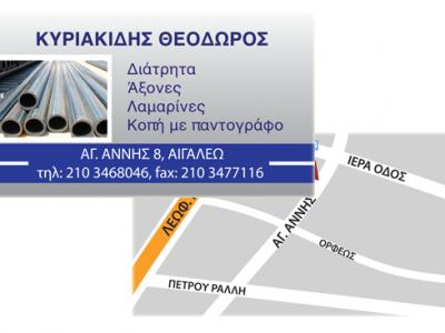 Επαγγελματική κάρτα Κυριακίδης