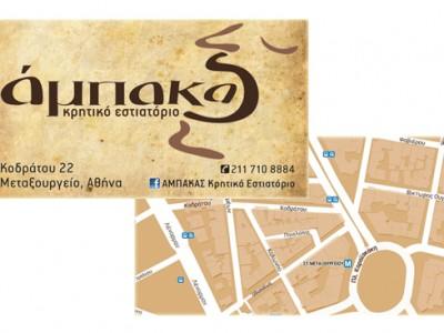 Επαγγελματική κάρτα Άμπακας