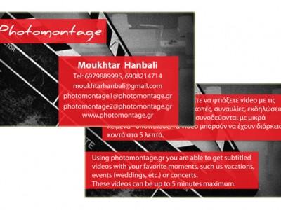 Επαγγελματική κάρτα photomontaz