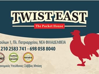 Επαγγελματικές κάρτες twist east