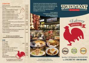 κατάλογος φαγητών twist east