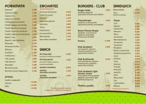 κατάλογος irene coffee menu