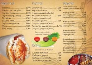 Κατάλογος φαγητών Μερακλή